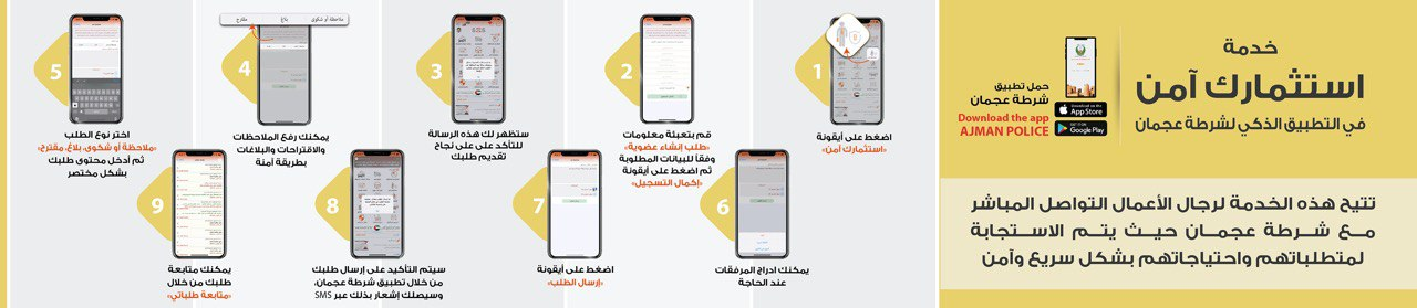 خدمة إستثمارك آمن في تطبيق شرطة عجمان