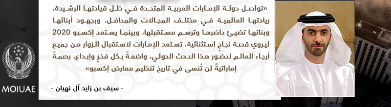 دعوة الشيخ سيف بن زايد آل نهيان لمعرض إكسبو